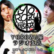 YOROZU屋(ラジオ支店) - ALFAポッドキャスト