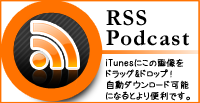 RSS Podcast